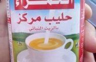 الحرس البلدي طبرق يحذر من منتوجات مالطية وسعودية
