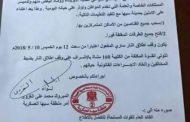الغزوي يطالب اللواء السادس وقبائل التبو  التدخل لإيقاف إطلاق النار في سبها