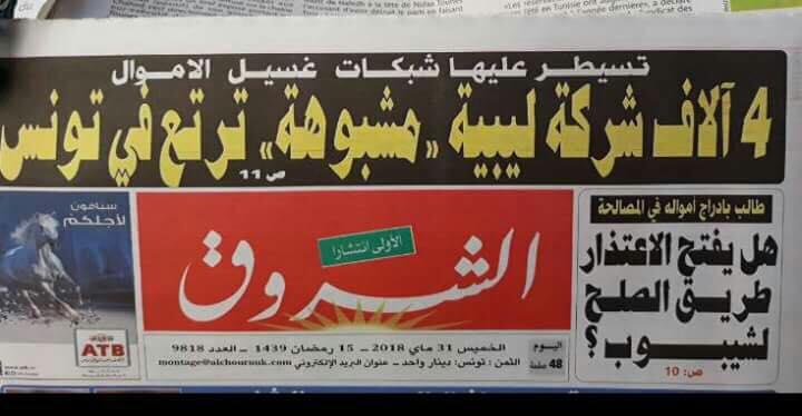 فيما يغرق المواطن في أزمة السيولة.. 4 ألاف شركة ليبية متهمة بتبييض الأموال في تونس