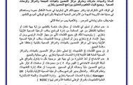 برنامج تطعيم بنغازي ينبه مراكز التحصين: اللقاحات مجانية والتطعيم داخل العيادات العامة فقط