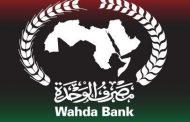 مصرف الوحدة: اعتباراً من اليوم الثلاثاء البدء في توزيع السيولة