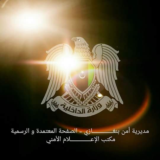 بالتنسبق مع الداخلية...أمن بنغازي تعلن فصل 1000 عضو