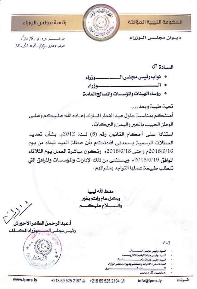 الحكومة المؤقتة تحدد أيام عطلة عيد الفطر المبارك