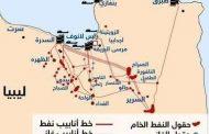 بعد قرار المشير حفتر...مؤسسة النفط في بنغازي تستلم المنشآت والموانئ النفطية