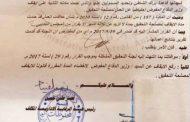 الرقابة الإدارية تعيد البرغثي إلى منصبه وزيرا لدفاع الوفاق