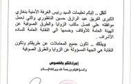 الناظوري يفصل مكتب الزوايا الصوفية عن الأوقاف ويضمه لنقابة السادة الأشراف
