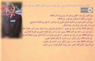 بالانفوجرافيك: السيرة الذاتية لرئيس ركن قوات حرس الحدود المكلف من قبل المشير