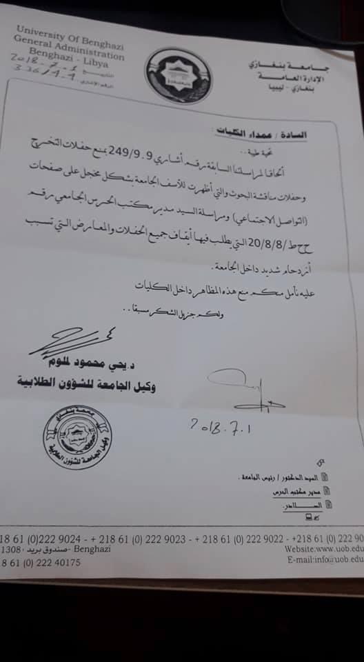 مسؤول أكاديمي يصدر تعميما بمنع الحفلات بجامعة بنغازي..تعرف على السبب