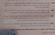 بلدية بنغازي تتعاقد مع شركات نظافة بملايين الدينارات ووزارة الحكم المحلي تحتج