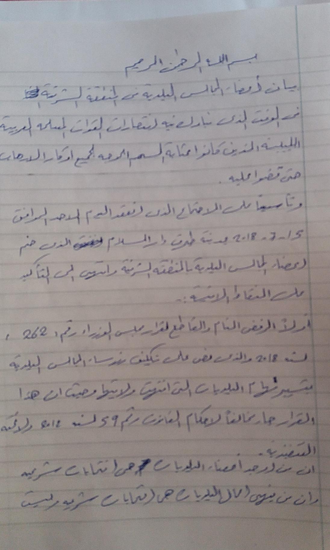 16 من بلديات المنطقة الشرقية ترفض قرار الثني بحلها وتعتبره مخالفاً للقانون