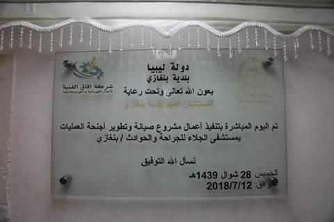 افتتاح قسم جراحة الصدرية بمستشفى الجلاء