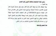 الأهلي طرابلس يسحب لاعبيه من منتخب ليبيا..تعرف على السبب