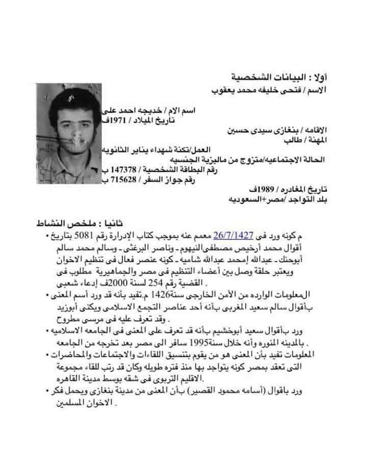وثائق مسربة..مستشار الصديق الكبير إخواني متورط في قضايا إرهاب