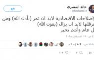 المشري يهدد خصومه بالإزالة في تغريدة مهنئة بالعيد