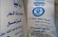 الحرس البلدي بنغازي يضبط مصريين يبيعون الدقيق المدعوم بعد إعادة تفريغه