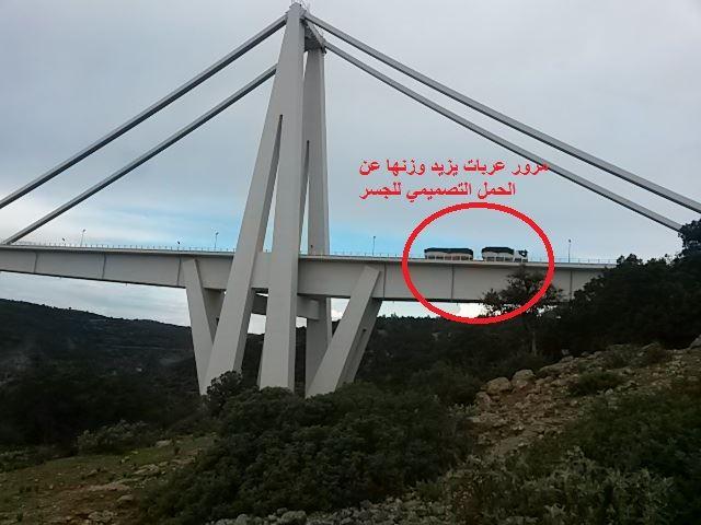 صيانته الأخيرة في 2004...الإهمال يثير المخاوف تجاه جسر وادي الكوف