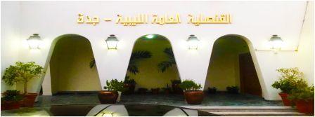 القنصلية الليبية في جدة: لا وفيات بين الحجاج