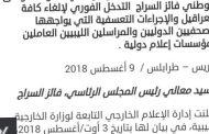 مطالبات لحكومة الوفاق بوقف عرقلة عمل الصحافيين الأجانب والليبيين العاملين بوسائل الإعلام الدولية