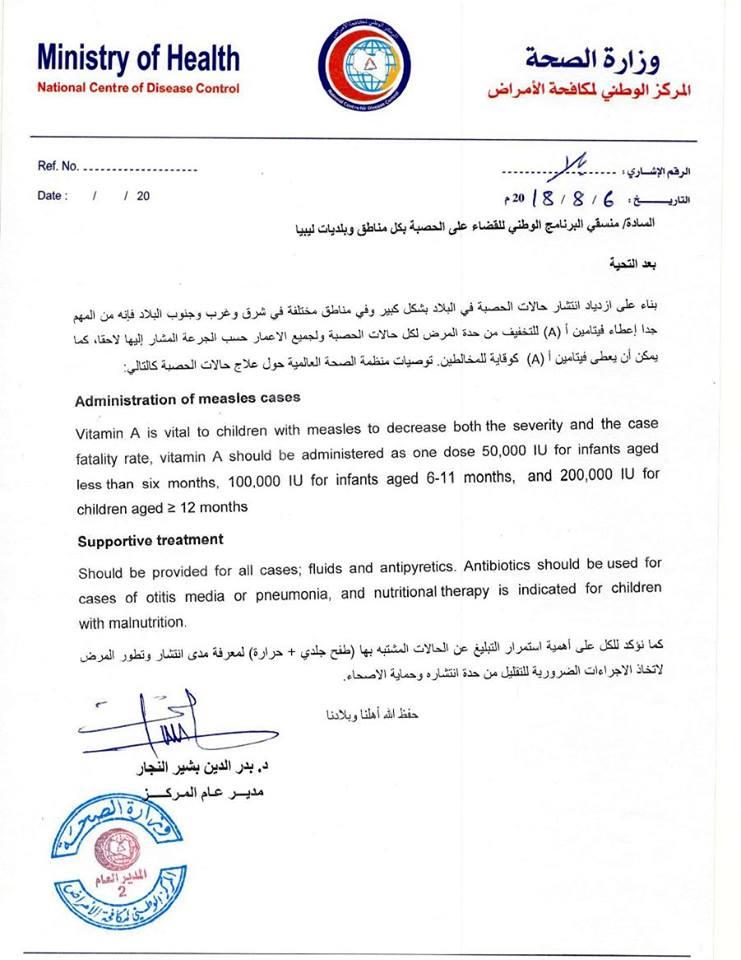 تدشين حملة لفيتامين (A) لكل حالات الحصبة في ليبيا للتخفيف