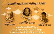 بنغازي تنظم حفل تأبين الصحفي موسى عبدالكريم