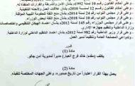 منع المقدم العبار من تسلم مديرية أمن جالو