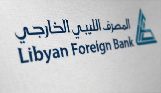 المراجع الأجنبي ضلّل مصرف ليبيا المركزي حول أوضاع المحافظ الاستثمارية