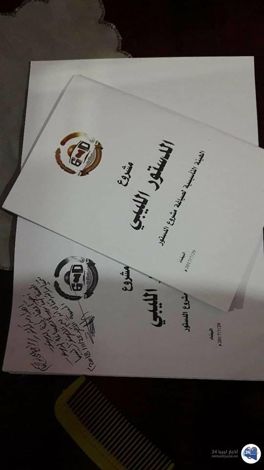 صورة هيأة صياغة الدستور توزع آلاف من نسخ مشروع الدستور
