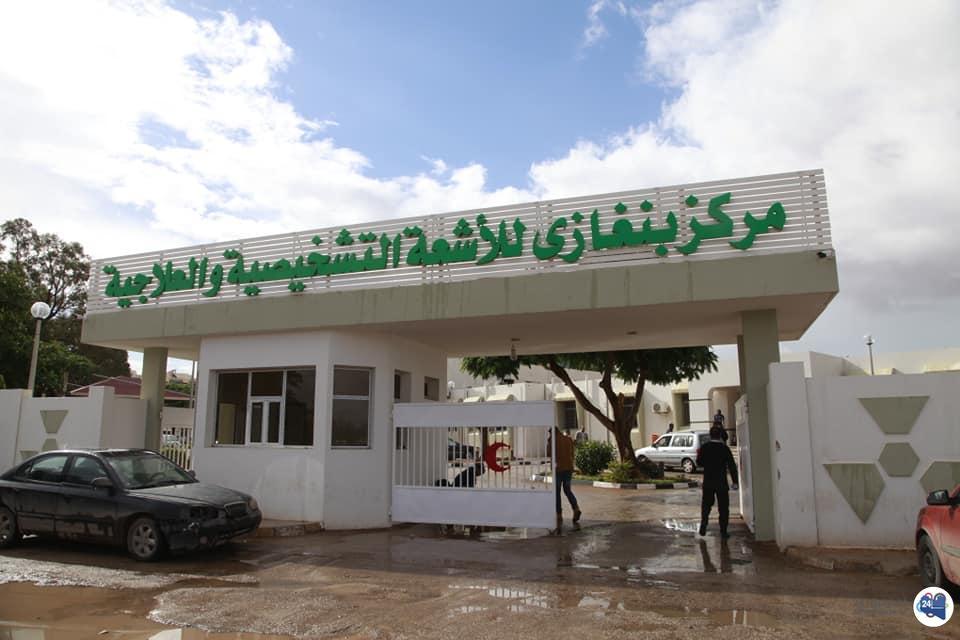 صورة وزارة الصحة تعتمد المركز الوطني للأورام بنغازي