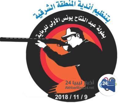 صورة لأول مرة… بنغازي تحتضن بطولة للرماية بالخرطوش