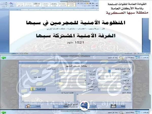 صورة مكافحة الإرهاب الإلكترونيّ تتّبع المجرمين والإرهابيّين في سبها