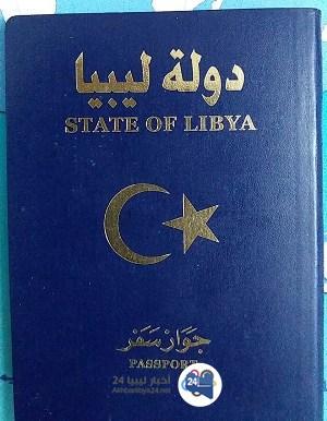 صورة جواز السفر الليبي في المرتبة 97 عالمياً حسب مؤشر هينلي