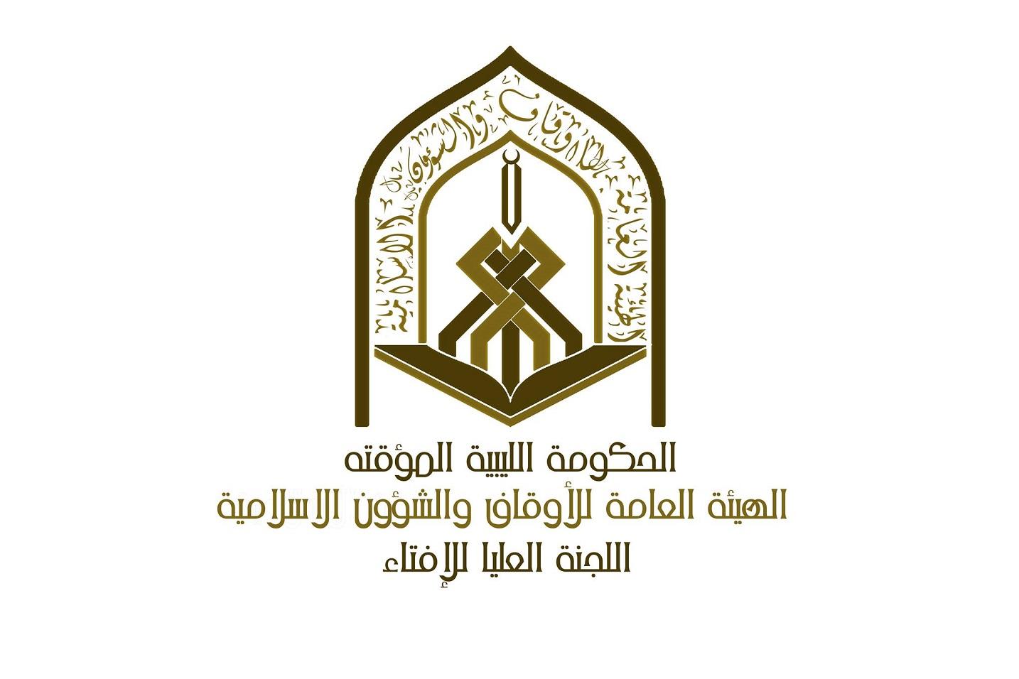 صورة هيأة الأوقاف تنفي القبض على بعض أعضاء اللجنة العليا للإفتاء من قبل الأمن الداخلي