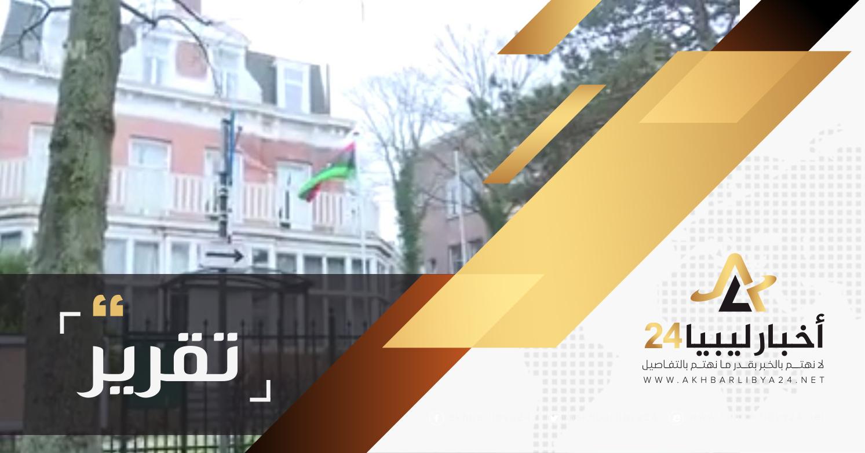 صورة بسبب رصف سياراتهم على الرصيف .. سفارة ليبيا في هولندا تكلف الخزانة آلاف اليوروهات