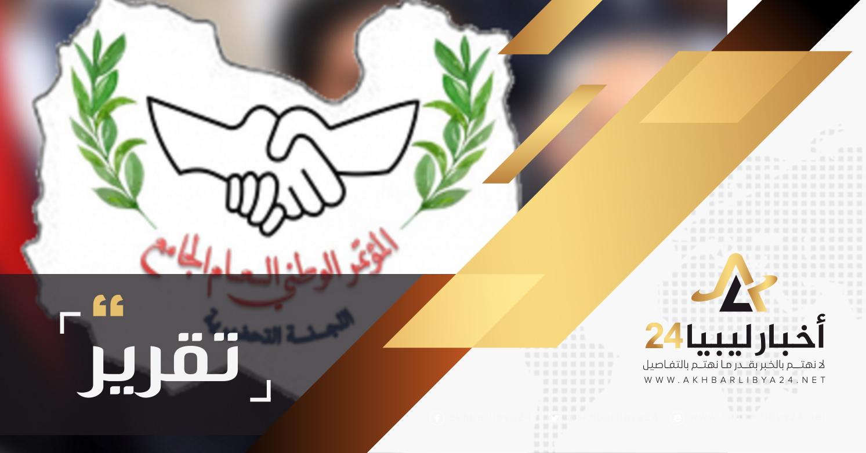 صورة بعد تحديد سلامة موعد ومكان عقده .. النواب وأعضاء الدولة بين مؤيد ومعارض للمؤتمر الجامع