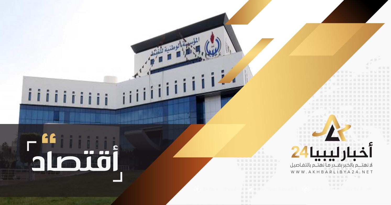 صورة المؤسسة الوطنية للنفط تعلن عن إيرادات شهر فبراير