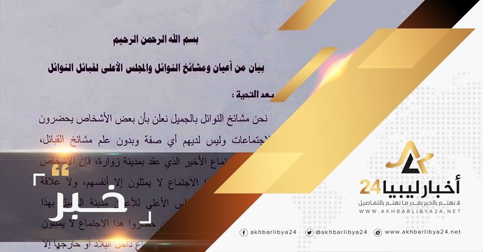 """صورة بعد بيان قبائل الغرب الليبي بشأن """"حفتر"""" .. قبيلتا النوائل وصرمان تتبرآن ونحن مع القوات المسلحة"""