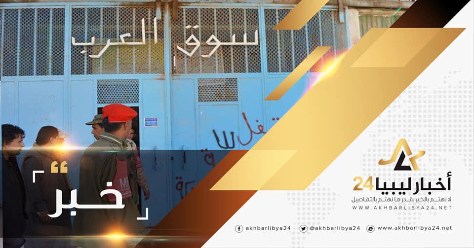 صورة تسييري طبرق يغلق سوق العرب ويداهم المطاعم التي يديرها الأفارقة