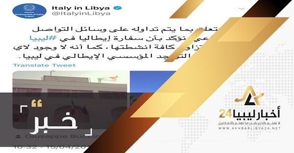 صورة السفارة الإيطالية تنفي مغادرة طرابلس