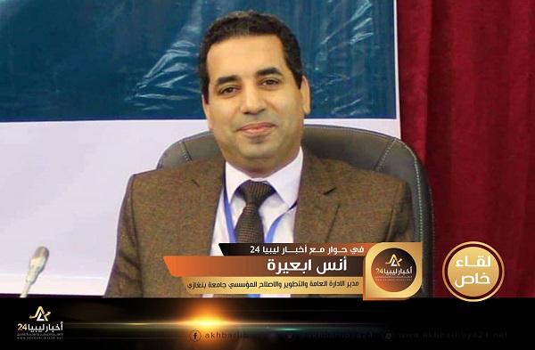 """صورة مدير مركز الإدارة العامة والتطوير والإصلاح المؤسسي أنس أبعيرة لـ""""اخبار ليبيا24″: الحل الأمثل في ليبيا يكمن بإصلاح المؤسسات"""