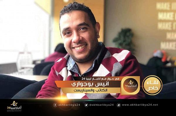 """صورة الكاتب والسيناريست أنيس بوجواري يتحدث في حوار مع """"أخبار ليبيا24"""" عن الفن في ليبيا مشاكله ووجه القصور فيه وعن جديده"""