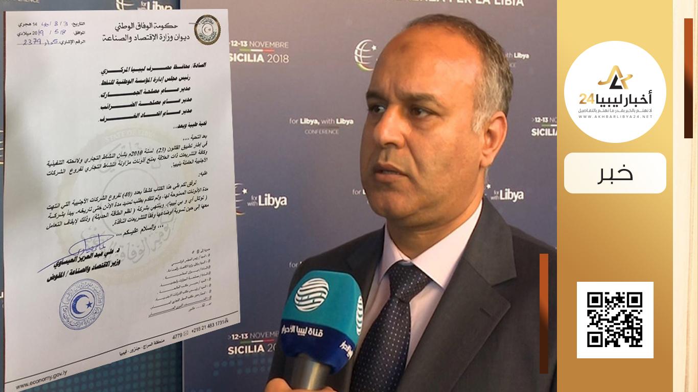 صورة حكومة الوفاق توقف التعامل مع كبريات الشركات الفرنسية والألمانية .. تعرف على الأسباب