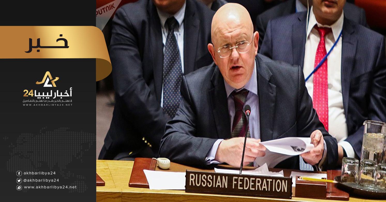 صورة مندوب روسيا بمجلس الأمن : التدخلات الخارجية تقوض جهود الدولة في ليبيا