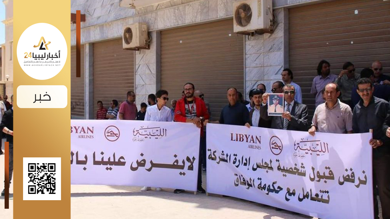صورة بالفيديو .. موظفو الخطوط الليبية بنغازي يطالبون الثني بالمساعدة في إطلاق سراح الأطرش