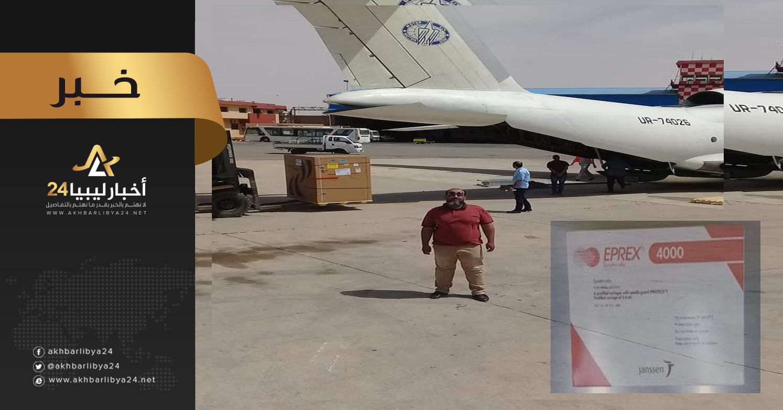 """صورة الإمداد الطبي بنغازي يستلم شحنة أدوية موردة من شركة """"CILAG"""""""