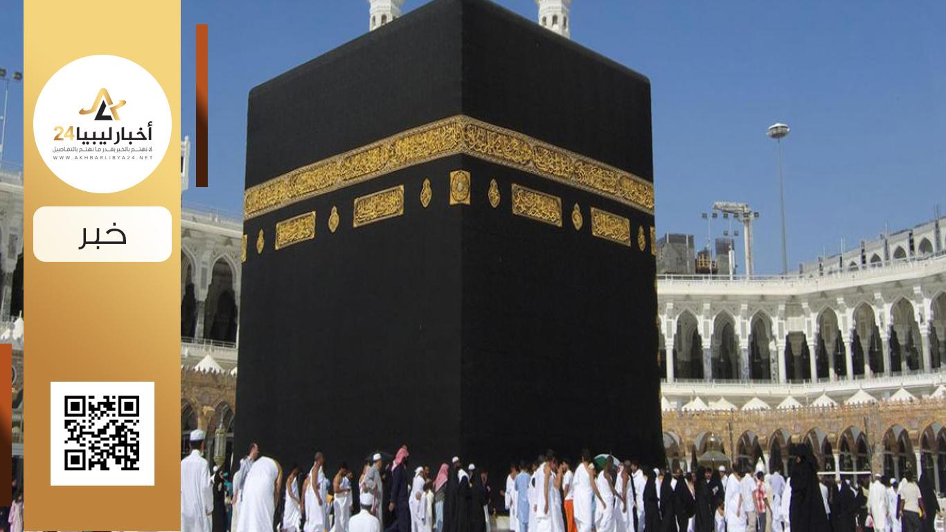 صورة رسميًا الهيئة العامة للأوقاف والشؤون الإسلامية تفتح باب التنازل للحجاج بشروط