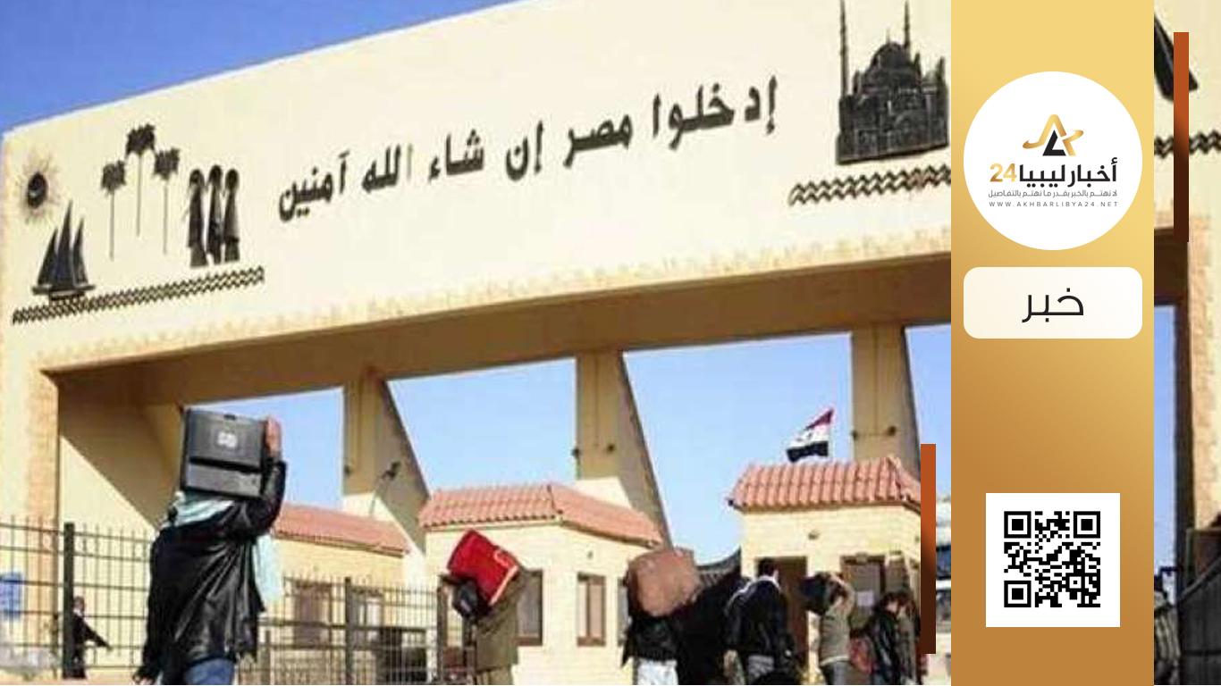 صورة عودة 385 مصريًا من ليبيا وعبور 288 شاحنة عبر منفذ السلوم