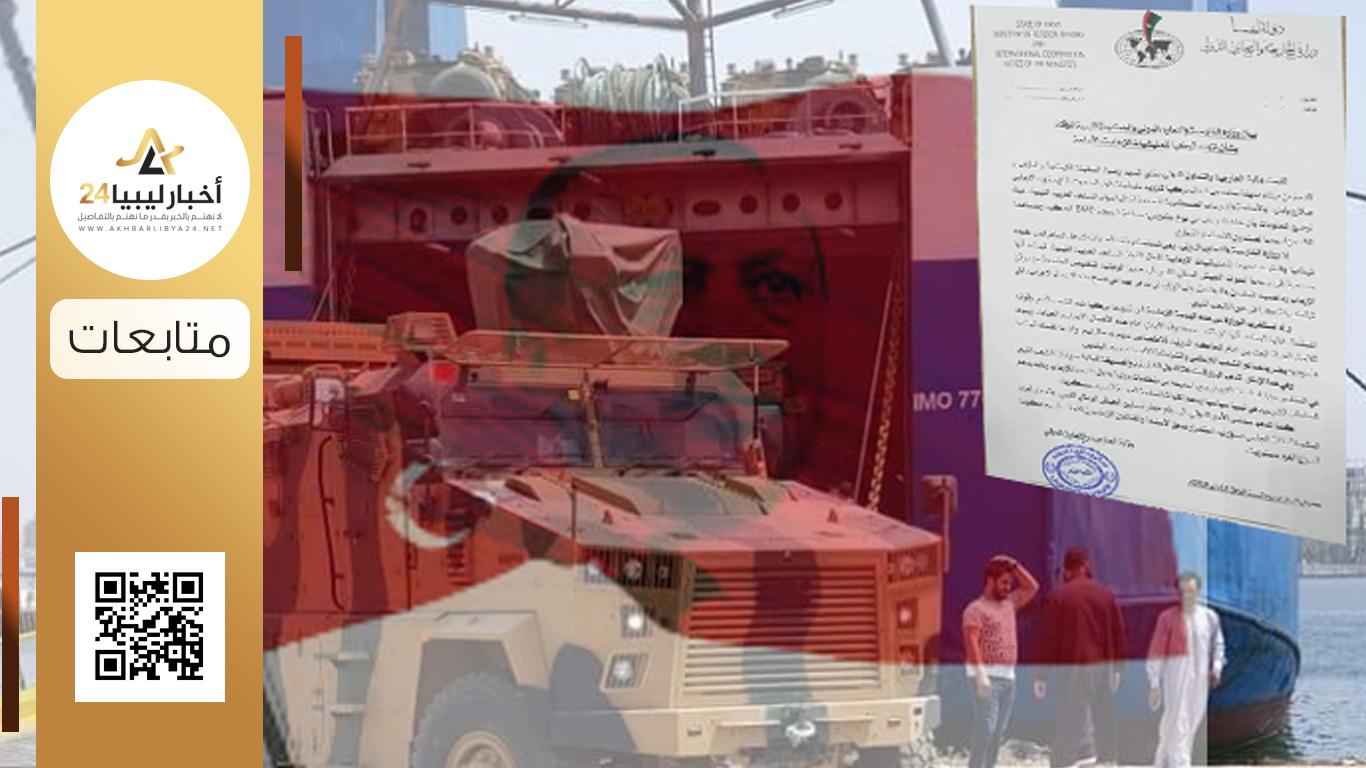 صورة خارجية المؤقتة تحمل مجلس الأمن مسؤولية تدفق الإرهابيين والسلاح إلى المليشيات في ليبيا