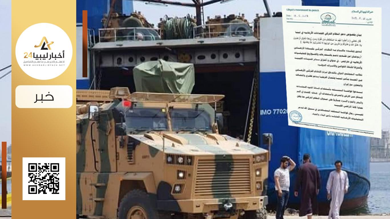 صورة حراك ليبيا إلى السلام : وصول الأسلحة التركية اختراق سافر للسيادة