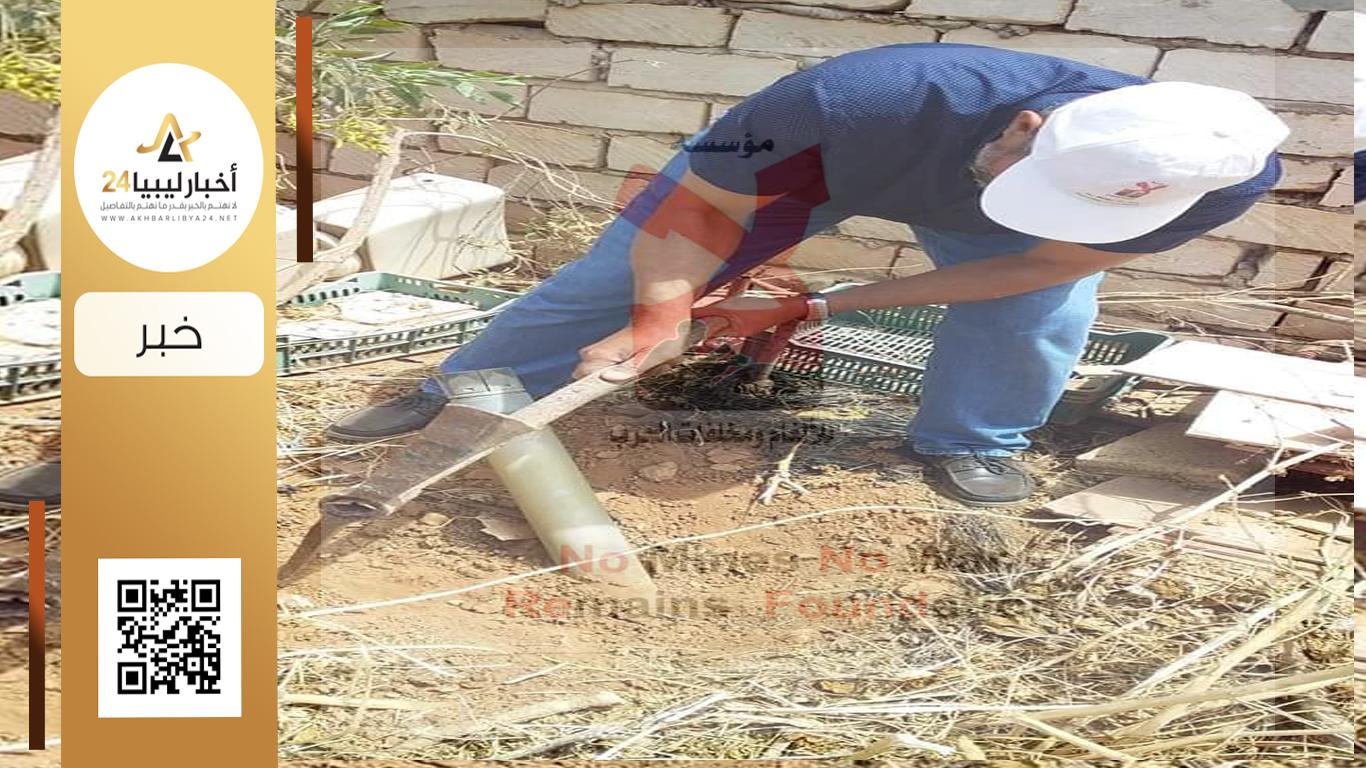 صورة تفكيك قذائف صاروخية من قبل مؤسسة لا للألغام في بنغازي