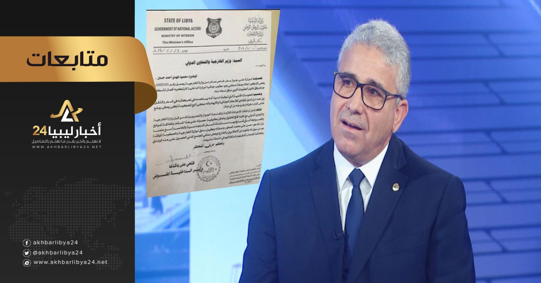 صورة مطالبًا بفتح تحقيق في كيفية الحصول عليه .. باشاغا يطالب بإلغاء جواز سفر محمود المصراتي